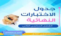 جدول الاختبارات النهائية للطلاب والطالبات للفصل الدراسي الثاني 1442 هـ