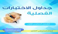 جدول الاختبارات الفصلية - الفصل الدراسي الأول - 1443 هـ